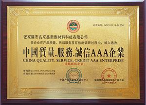 中國質量服務誠信AAA企業證書