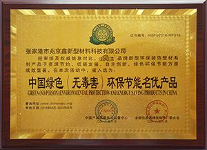 中國綠色(無毒害)環保節能名優產品