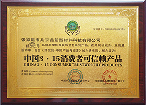 中國3·15消費者可信賴產品